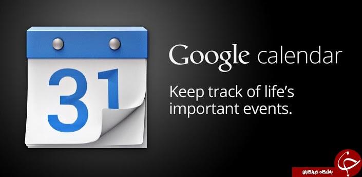 یادآوری اوقات فراغت در قابلیت جدید تقویم گوگل