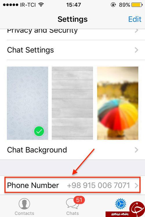 امکان تغییر اکانت تلگرام از شماره قدیم به شماره تلفن جدید + آموزش تصویری