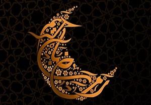 دعای روز شانزدهم ماه مبارک رمضان + صوت و فیلم