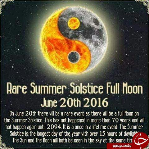 فوری فوری ////پدیده ای در آسمان غروب که اگر نبینید تا 2094 باید منتظر بمانید