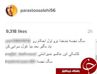 بیوگرافی پرستو صالحی بازیگران سگ باز اینستاگرام پرستو صالحی