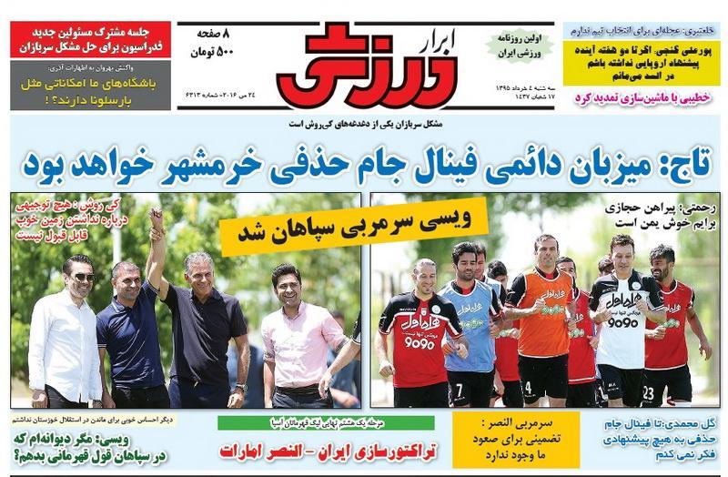 نیم صفحه روزنامههای ورزشی سه شنبه چهارم خرداد