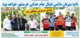 تصاویر نیم صفحه روزنامه های ورزشی 4 خرداد 95