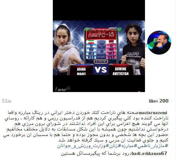 فیلم دلخراش مبارزه دختر ایرانی
