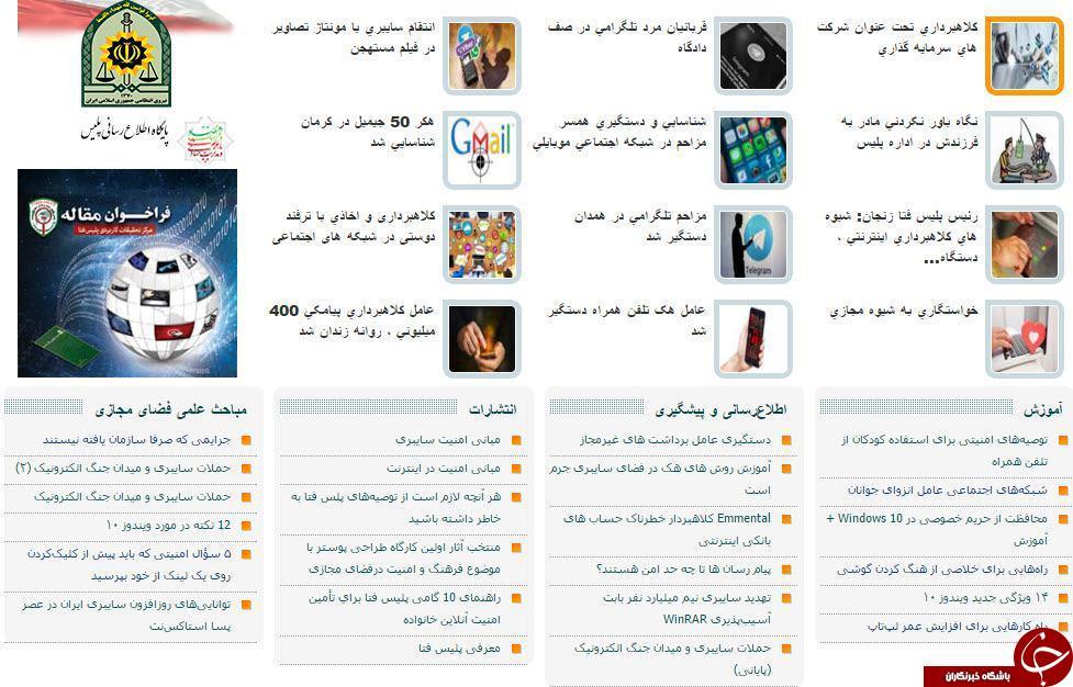سایت پلیس فتا ، صفحه حوادث یا پیشگیری