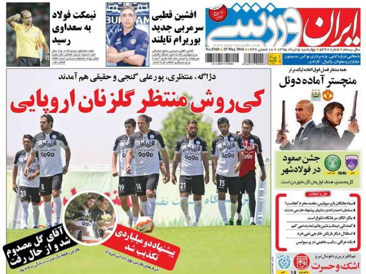نیم صفحه روزنامههای ورزشی چهارشنبه پنجم خرداد