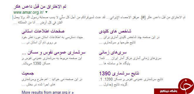داعش سایت مرکز آمار ایران را هک کرد
