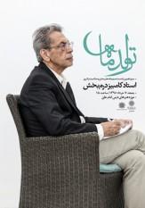 باشگاه خبرنگاران -بزرگداشت کامبیز درمبخش در سیزدهمین تولد ماه