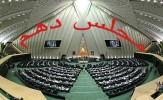 باشگاه خبرنگاران -نمایندگان منتخب استان گیلان را بهتر بشناسید + تصاویر