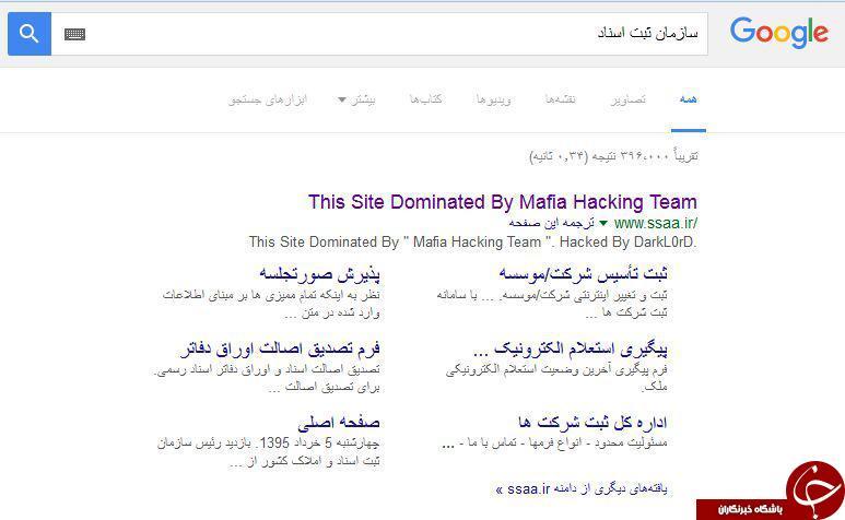 سایت سازمان ثبت هک شد