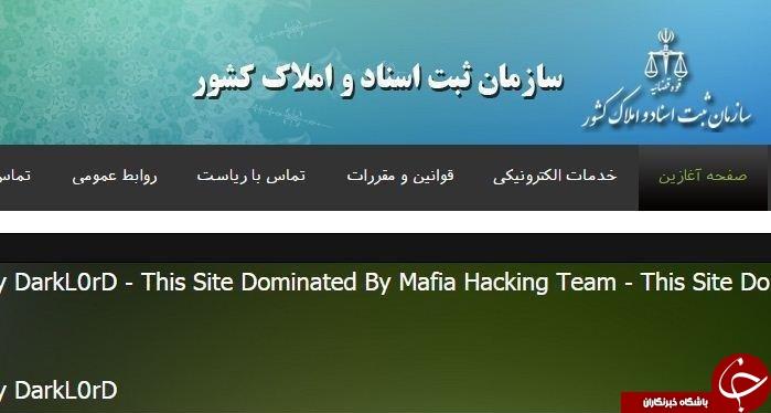 سایت سازمان ثبت اسناد ایران هک شد +عکس