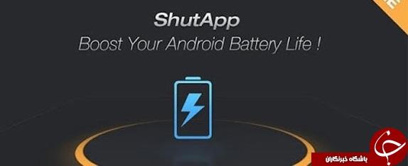 تا 72 ساعت باتری اندرویدتان بی نیاز از شارژ می شود + دانلود