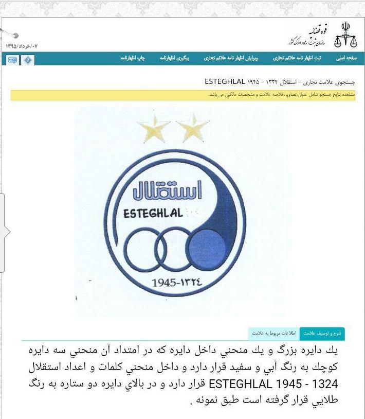 لگوی 2 ستاره باشگاه استقلال رسمی است