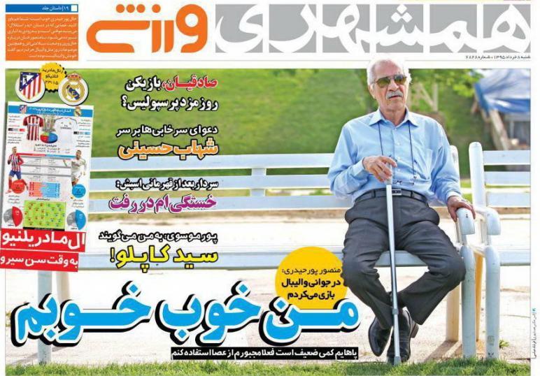 نیم صفحه روزنامههای ورزشی شنبه هشتم خرداد