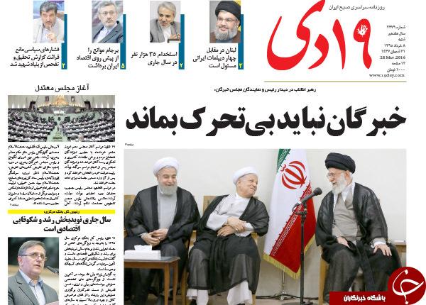 از تشکیل کمیته تعامل تا غافلگیری روحانی در شب تولدش!