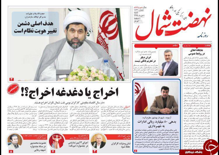 صفحه نخست روزنامه های استان شنبه 8 خرداد ماه