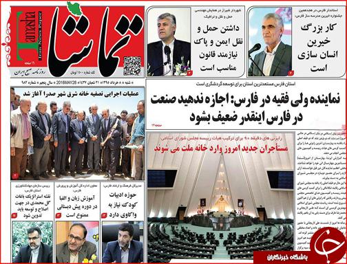صفحه نخست روزنامه استانها  شنبه 8 خرداد ماه