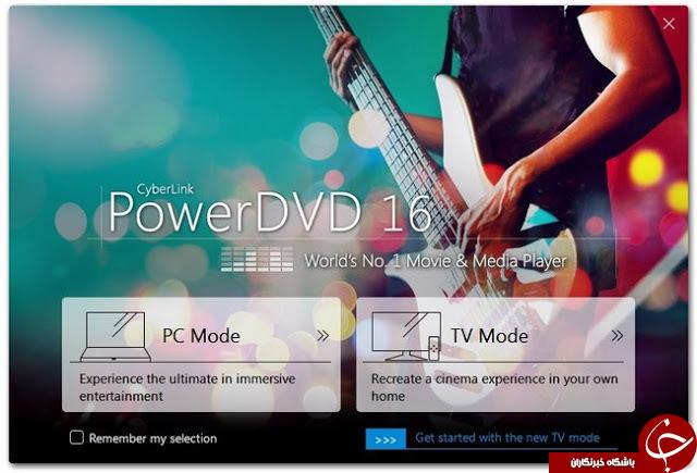 دانلود  PowerDVD قدرتمندترین پخش کننده فیلم