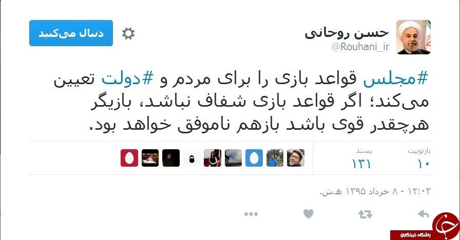 روحانی توپ را در زمین مجلس انداخت +توئیت