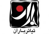 باشگاه خبرنگاران -اجراهای تماشاخانه باران به بعد از افطار موکول میشود