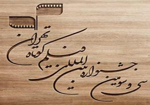 باشگاه خبرنگاران -سی و سومین جشنواره فیلم کوتاه تهران میزبان فیلمسازان 117 کشور شد