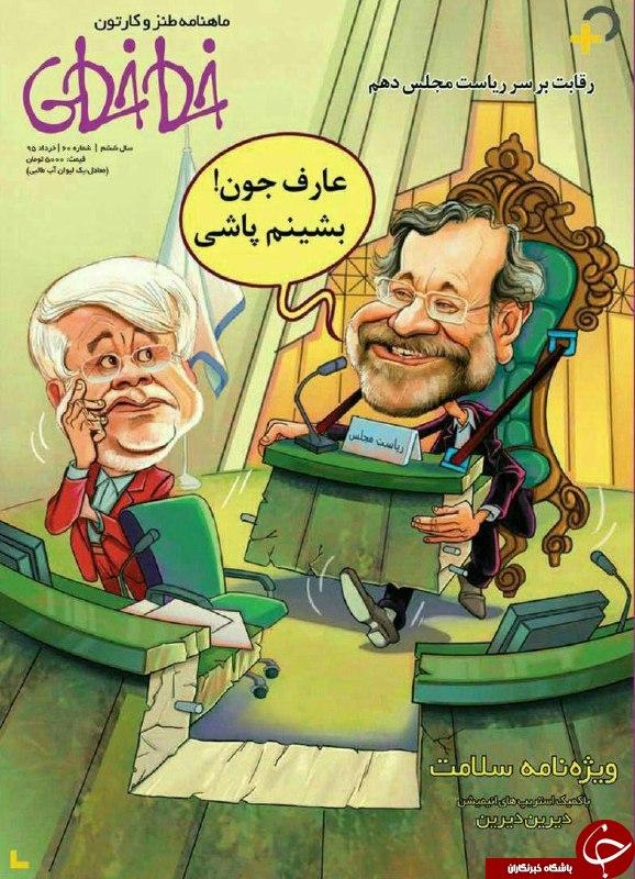 طنز عارف و لاریجانی