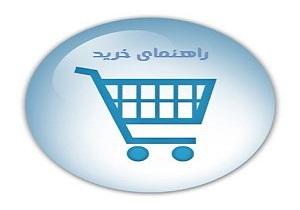 باشگاه خبرنگاران -راهنمای خرید شال و روسری