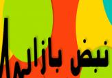باشگاه خبرنگاران -قیمت انواع خودروهای وارداتی و داخلی/ قیمت طلا و ارز در بازار تهران