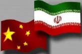 باشگاه خبرنگاران - روابط اقتصادی با چین بلند مدت و استراتژیک است