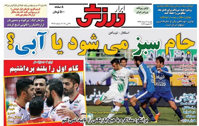 نیم صفحه روزنامه‌های ورزشی یکشنبه نهم خرداد