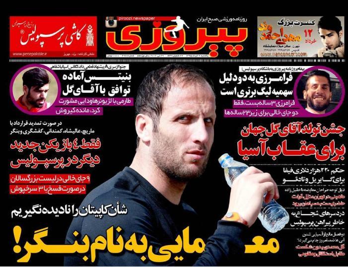 نیم صفحه روزنامههای ورزشی یکشنبه نهم خرداد