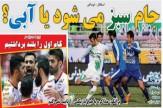 تصاویر نیم صفحه روزنامه های ورزشی 9 خرداد 95