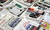 تصاویر صفحه نخست روزنامههای سیاسی 9 خرداد 95