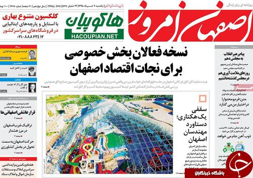 صفحه نخست روزنامه های استان اصفهان یکشنبه 9 خرداد