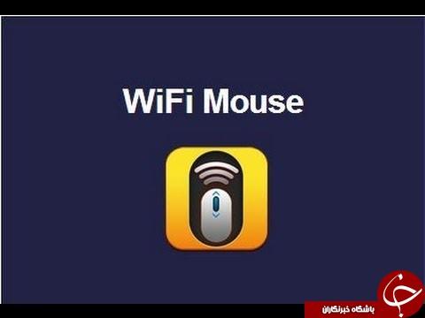 تبدیل گوشی هوشمند به موس +دانلود