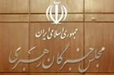 باشگاه خبرنگاران -اسامی اعضای کمیسیونهای مجلس خبرگان رهبری
