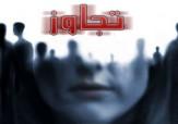 باشگاه خبرنگاران - 33 متجاوز به دادگاه احضار شدند/ واکنش مردم به تجاوز دسته جمعی + فیلم