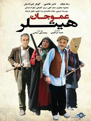 باشگاه خبرنگاران -«عموجان هیتلر» در شبکه نمایش خانگی