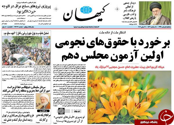 از هشدار بی سابقه سردار سلیمانی به آل خلیفه تا ردپای رحیمی در حقوق های نجومی!!!