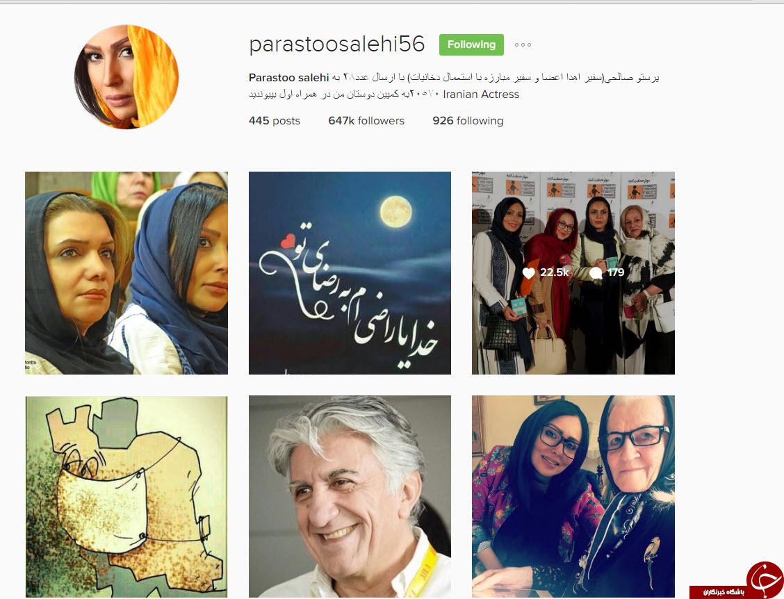 پرستو صالحی پست جنجالی اینستاگرامش را حذف کرد