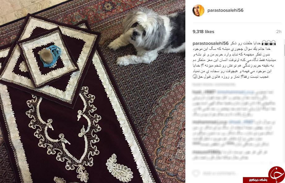 پرستو صالحی پست جنجالی اینستاگرامش را حذف کرد+عکس