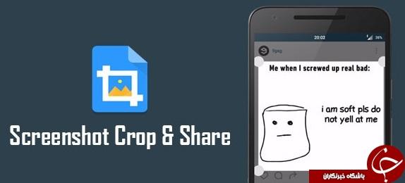 امکان crop کردن اسکرین شات با دانلود نرم افزار