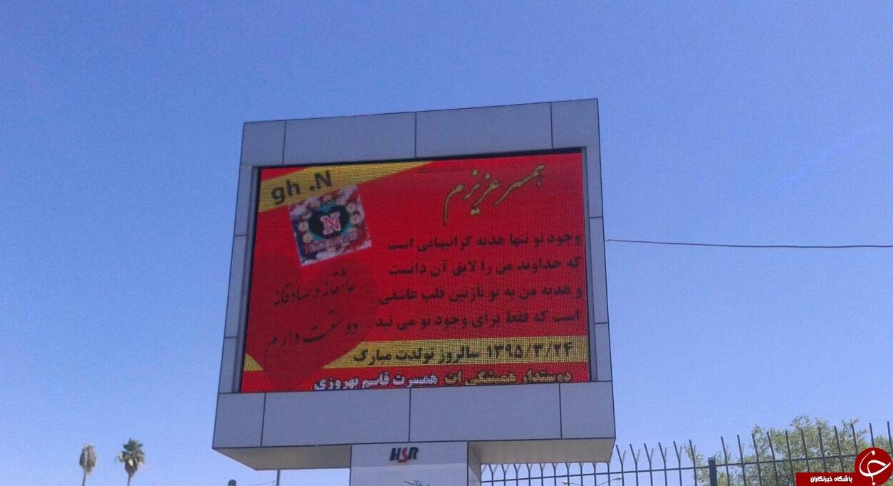 عجیب ترین تبریک تولد در ایران + عکس