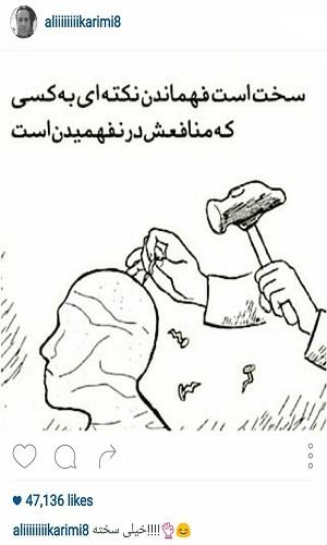 پست طعنه آمیز علی کریمی در اینستاگرام
