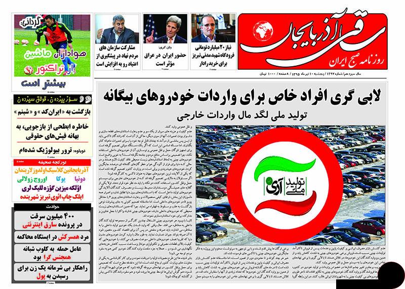 صفحه نخست روزنامه استانآذربایجان شرقی 5 شنبه 10تیرماه