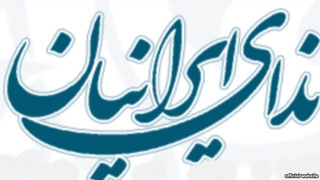 حزب ندای ایرانیان به مناسبت روز قدس بیانیه ای صادر کرد