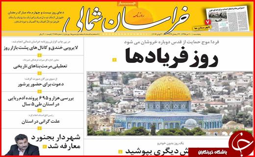 صفحه نخست روزنامه استانها پنج شنبه 10 تیرماه