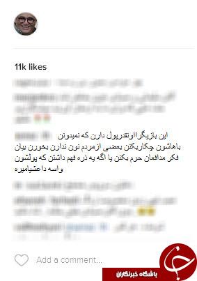 نادر سلیمانی نیروی داعش نیست+اینستاپست