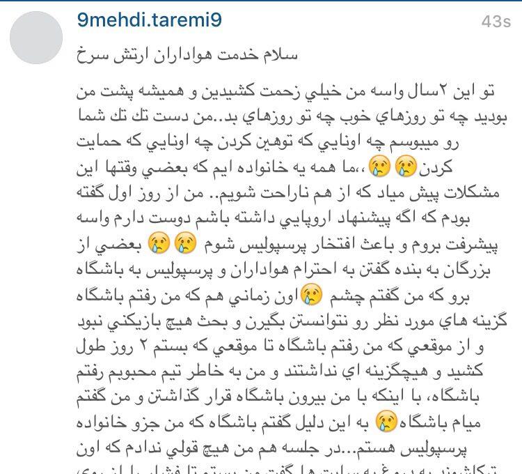 اولین واکنش طارمی بعد از حمله هواداران + عکس
