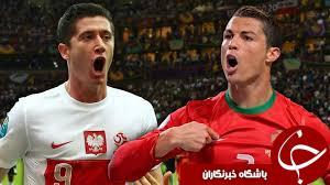 ترکیب تیم های پرتغال و لهستان اعلام شد